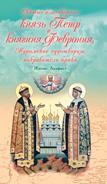 Святые благоверные князь Петр и княгиня Феврония, Муромские чудотворцы. Житие. Акафист
