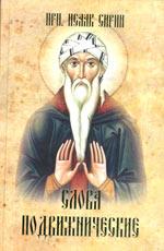 Старец Илий (Ноздрин) благословил новое издание «Слов подвижнических» прп. Исаака Сирина
