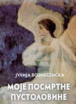 Мои посмертные приключения на сербском языке