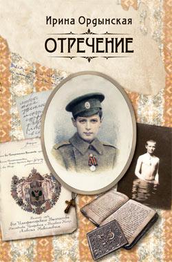 Отзыв о книге И.Н.Ордынскойp Отречение