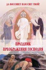 Новая серия катехизаторских брошюр издательства «Лепта» — о православных праздниках
