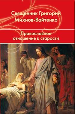 Православное отношение к старости