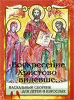 Воскресение христово видевше..